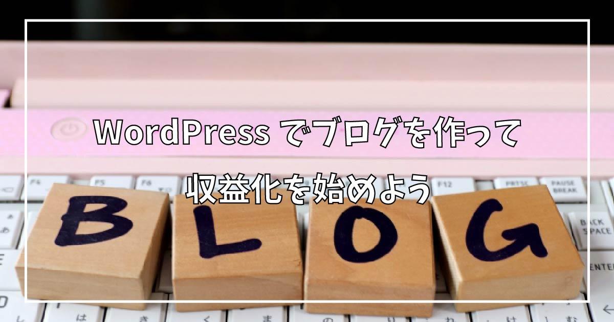 WordPressでブログを作って収益化を始めよう