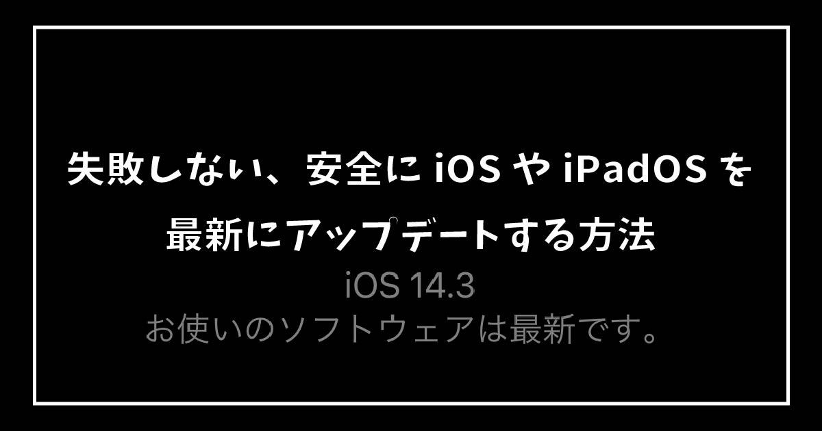 失敗しない、安全にiOSやiPadOSを最新にアップデートする方法