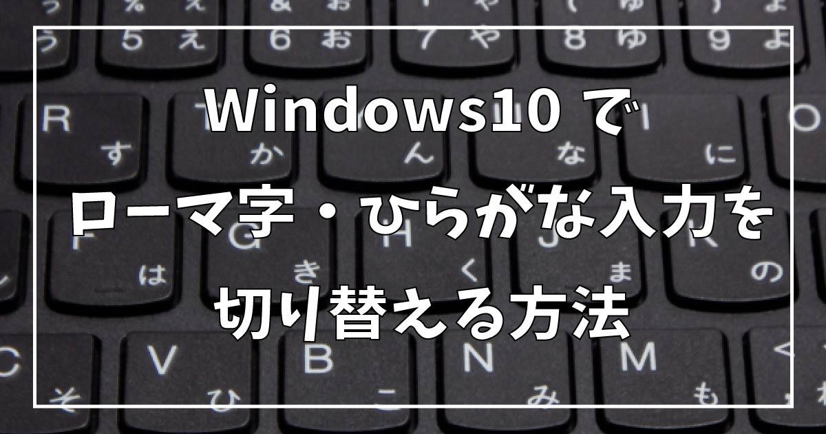 Windows10でローマ字・ひらがな入力を切り替える方法