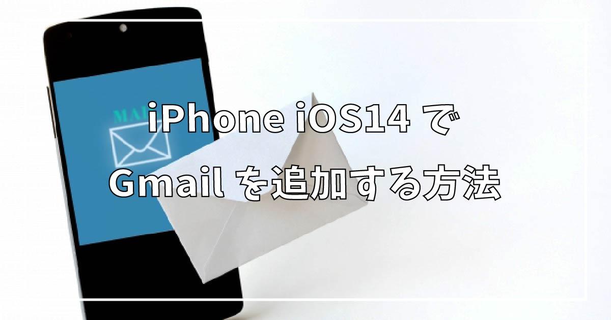 iPhone iOS14でGmailを追加する方法