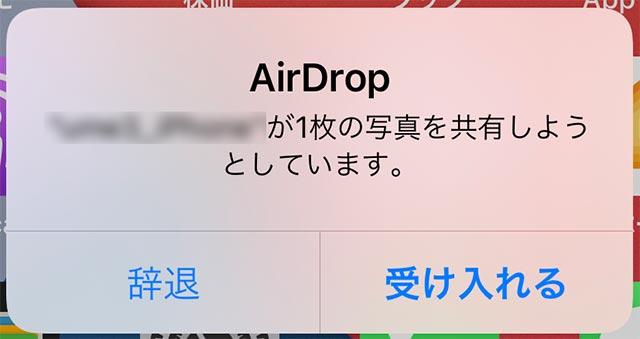 AirDrop受入案内
