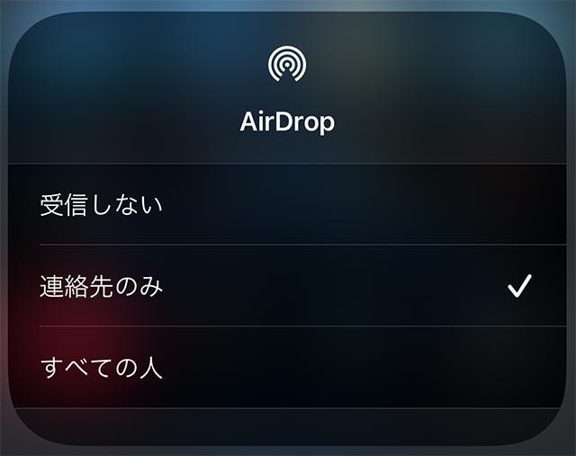 AirDrop受信設定
