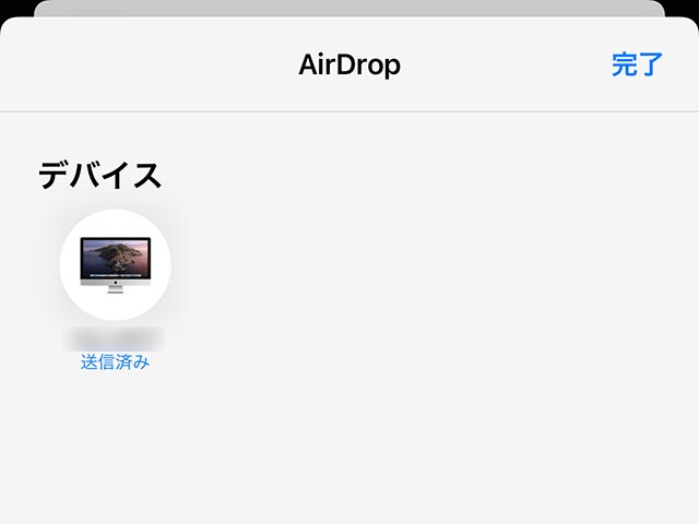 AirDrop送信済み
