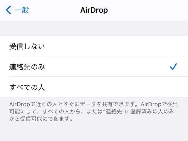 AirDrop受信設定をタップ
