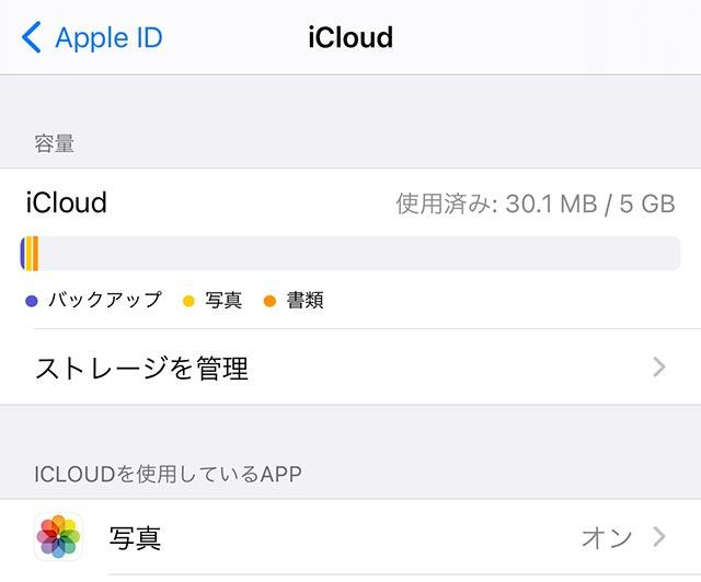 iClound設定画面