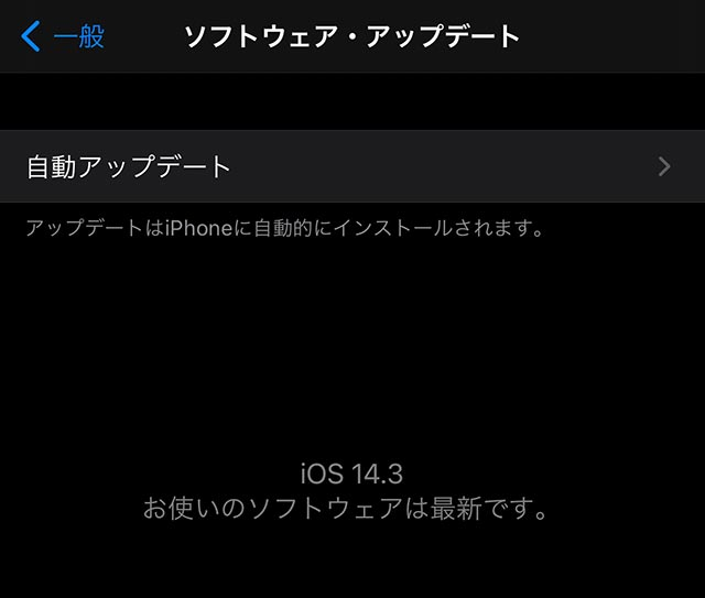 iOSが最新の状態確認