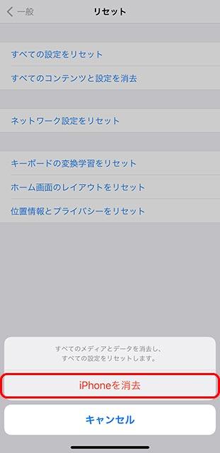 iPhoneを消去2回目