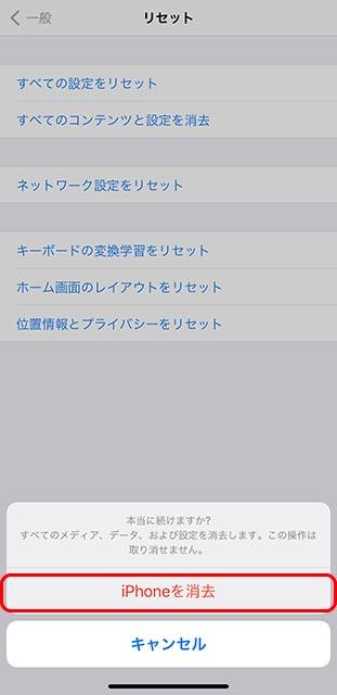 iPhoneを消去1回目