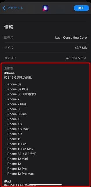 iPhone App 互換性一覧