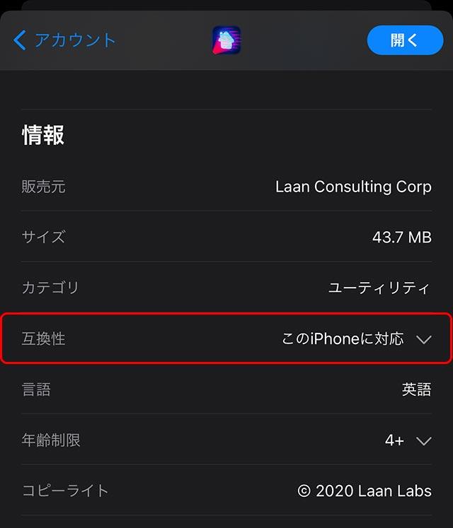 iPhone App互換性
