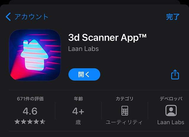iPhone Appを開いた