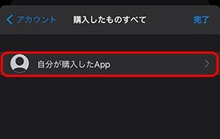 App Store 購入したもの