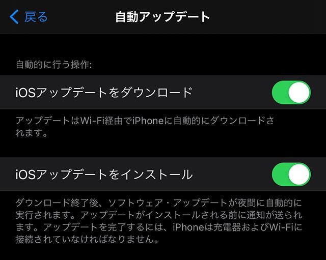 iOS自動アップデート設定