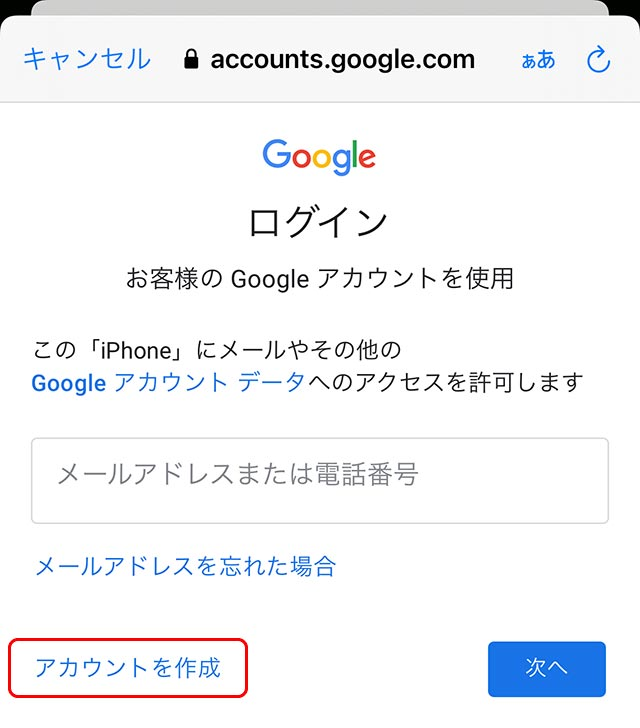 iPhoneでGoogleへログイン
