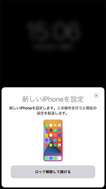 iPhoneデータ移行でロック解除