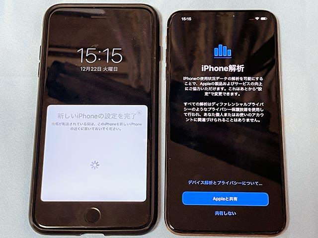 iPhoneクイックスタートでiPhone解析を設定