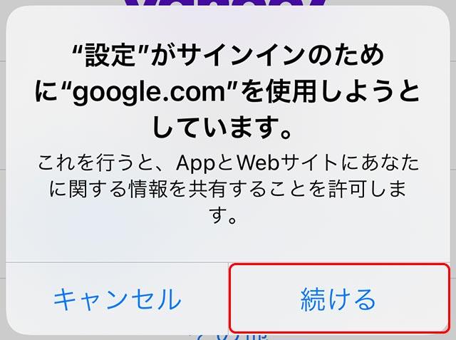googleへのサインイン