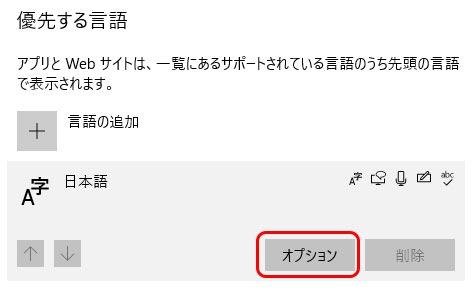 言語設定の日本語のオプション