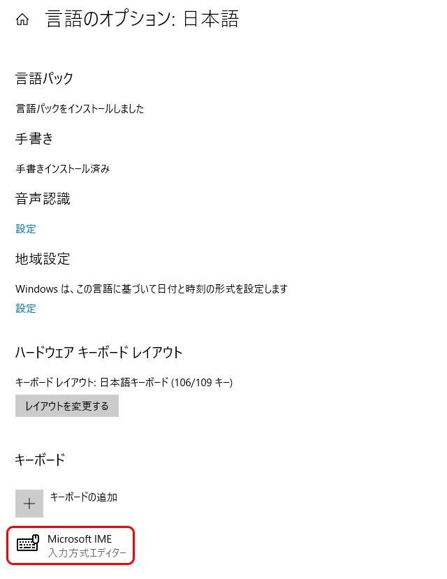 日本語設定