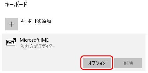Microsoft IME オプション