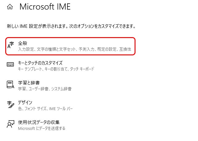 Microsoft IME 設定