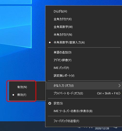 windows10 IMEかな入力切替