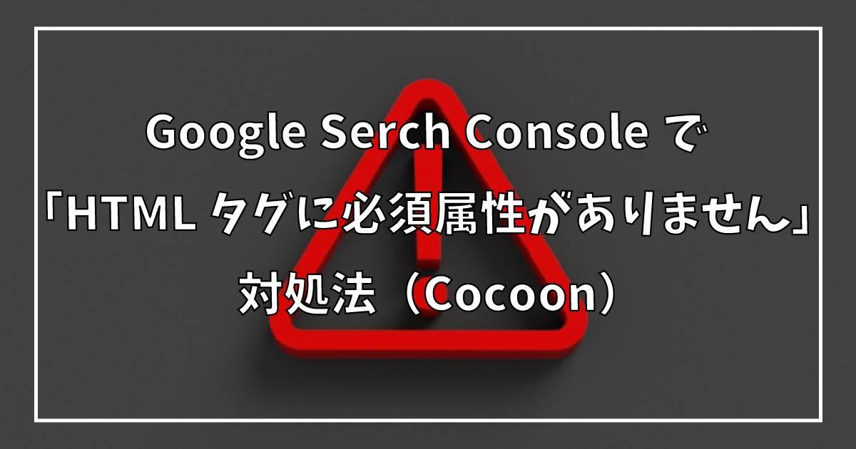 Google Serch Consoleで「HTML タグに必須属性がありません」対処法(Cocoon)