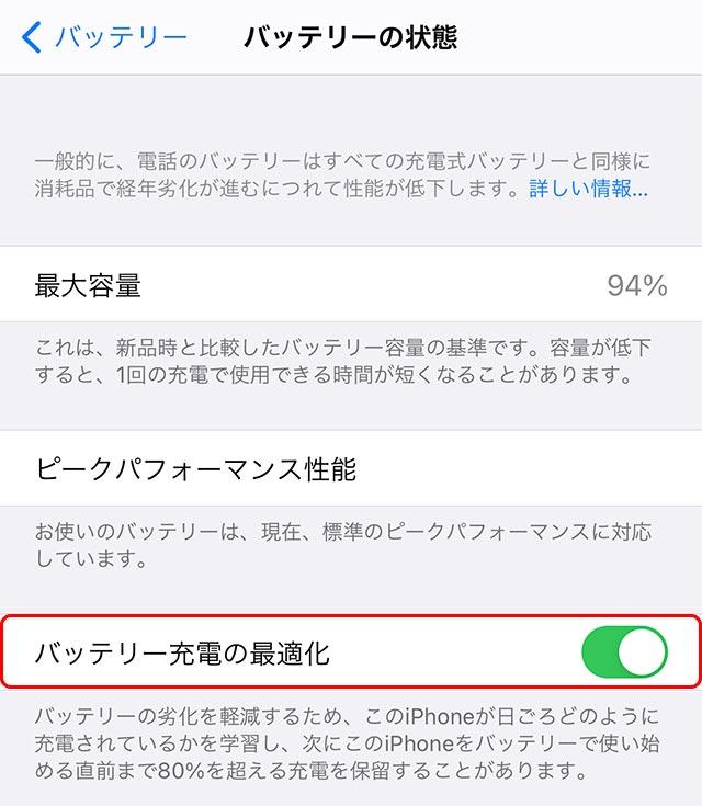 iPhoneバッテリーの最適化