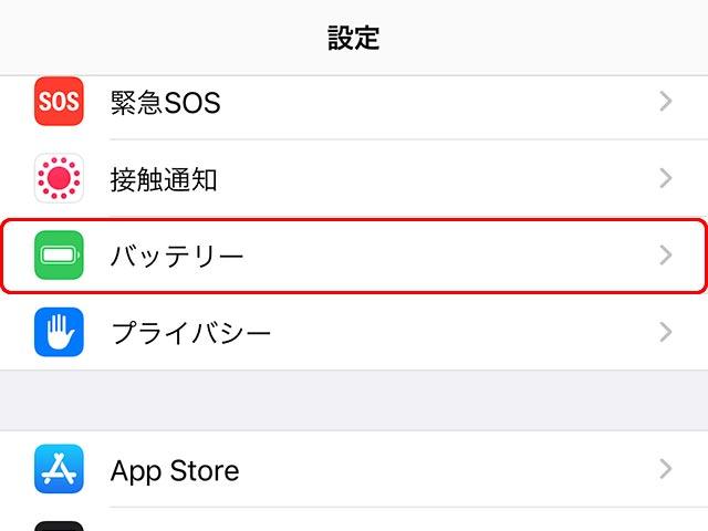 iPhone設定バッテリー