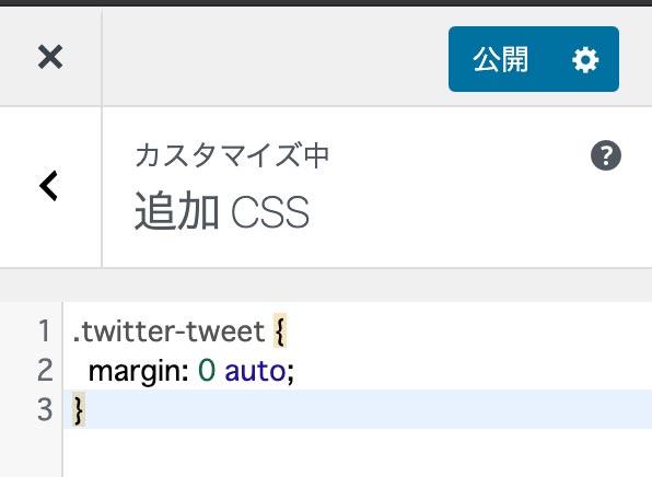 CSSに追加するコード