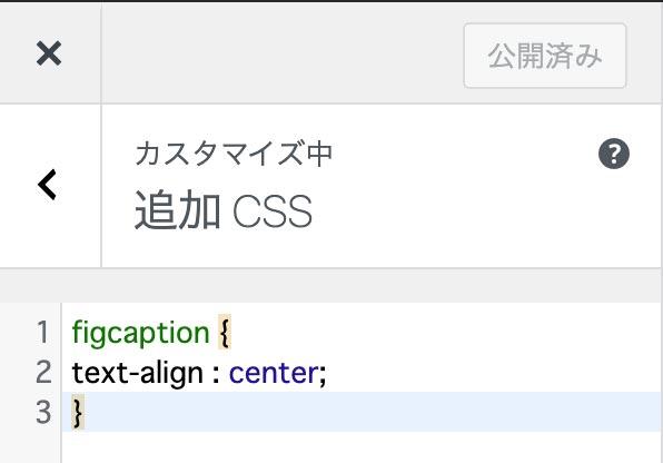 追加CSSのコード