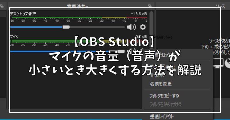 【OBS Studio】マイクの音量(音声)が小さいとき大きくする方法を解説