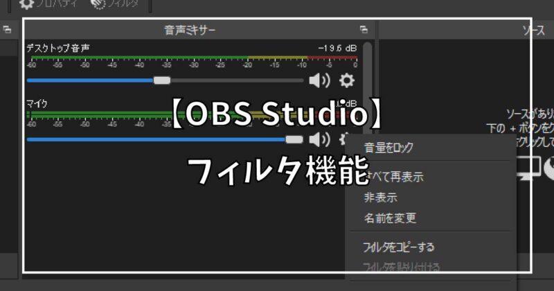 OBS Studioのフィルタ