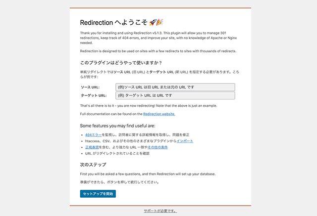 Redirection-setup-1