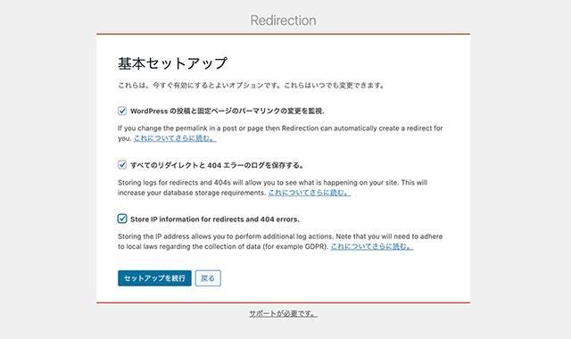 Redirection-setup-2