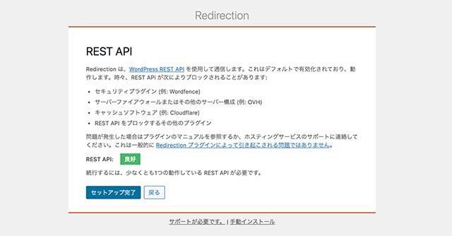 Redirection-setup-3