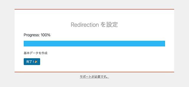 Redirection-setup-4