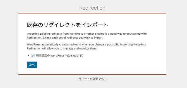 Redirection-setup-5