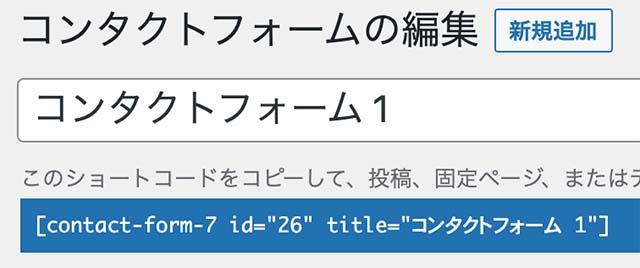 contact form 7 タグ