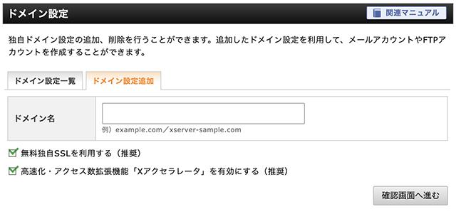 エックスサーバーのドメイン追加画面