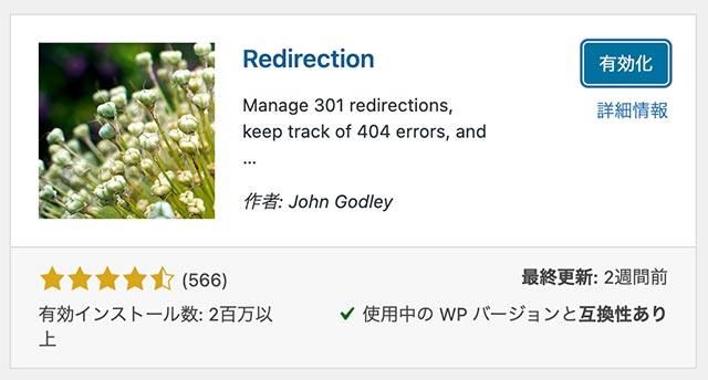 plugins-Redirectionを有効化する