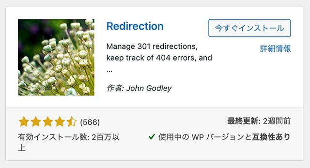 plugins-Redirection