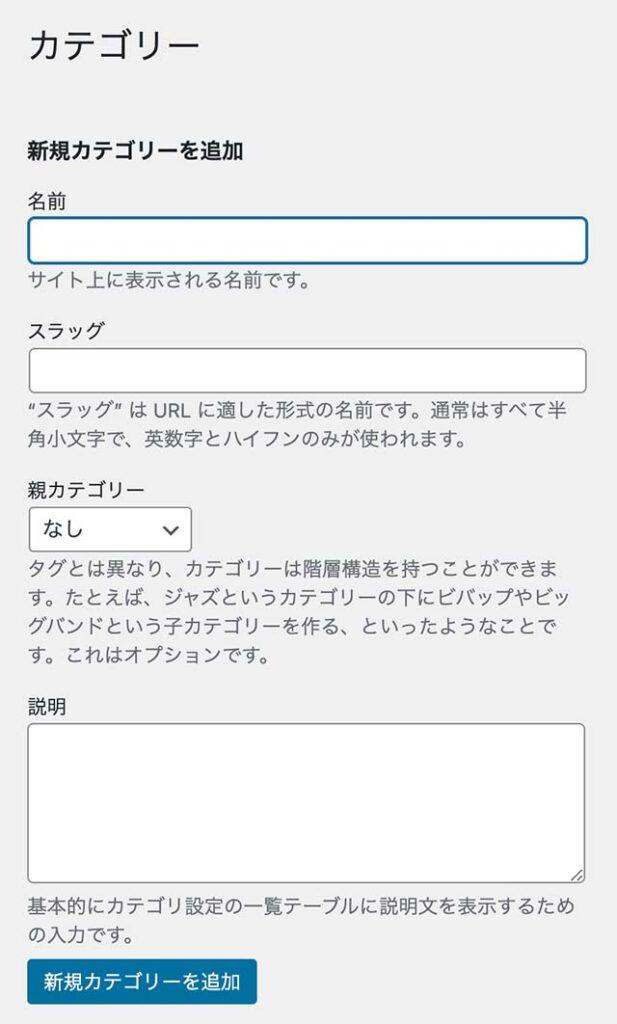 wordpress記事のカテゴリー設定画面