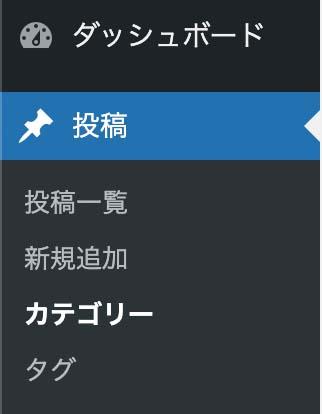 wordpress記事のカテゴリーメニュー