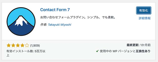 contact form 7 有効化