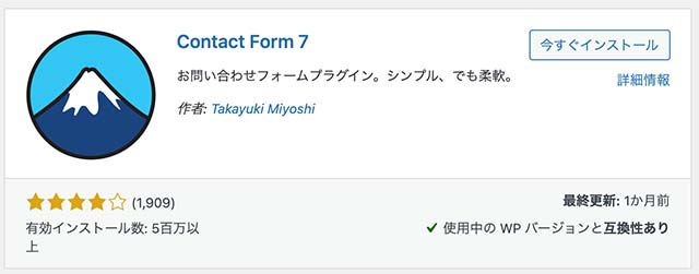 contact form 7 インストール