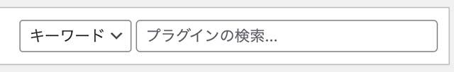 wordpressプラグイン検索