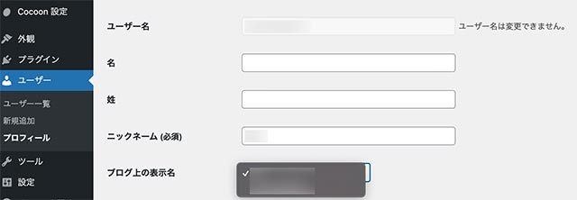 WordPressユーザープロフィールの名前
