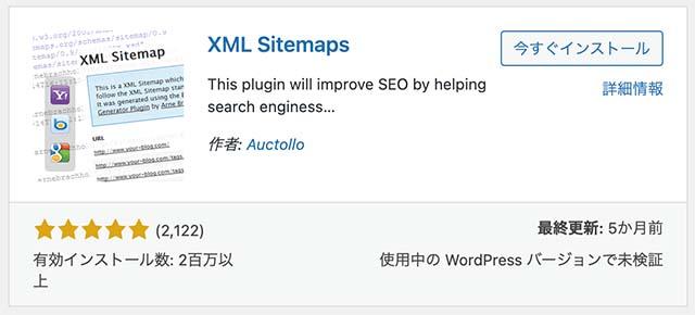 xml-sitemapsプラグイン