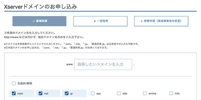 エックスサーバードメイン検索画面